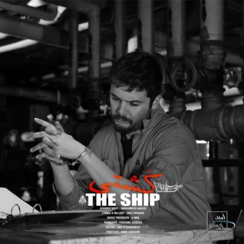 دانلود آهنگ جدید سینا پارسیان بنام کشتی