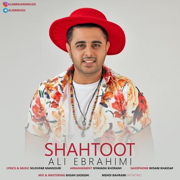 دانلود آهنگ جدید علی ابراهیمی بنام شاتوت