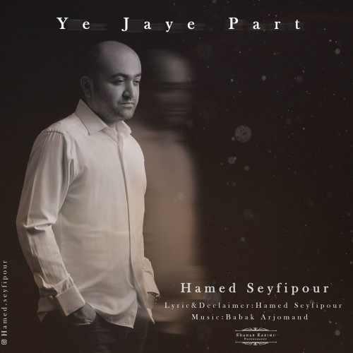 دانلود آهنگ جدید حامد سیفی پور بنام یه جای پرت