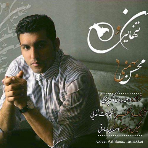 دانلود آهنگ جدید محسن بهمنی بنام من و تنهایی