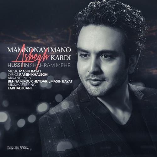 دانلود آهنگ جدید حسین شهرام مهر بنام ممنونم منو عاشق کردی