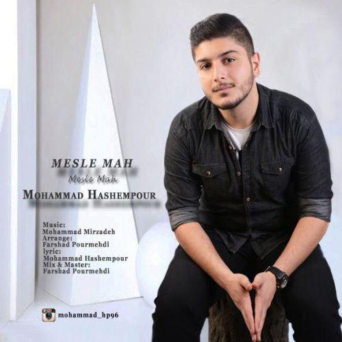 دانلود آهنگ جدید محمد هاشم پور بنام مثل ماه
