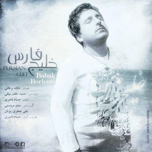 دانلود آهنگ جدید بابک برهانی بنام خلیج فارس