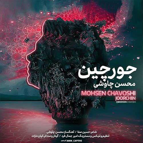 دانلود آهنگ جدید محسن چاوشی بنام جورچین