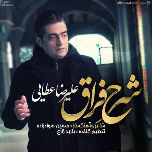 دانلود موزیک ویدیو جدید علیرضا عطایی بنام شرح فراق