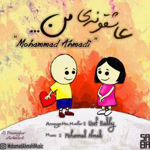 دانلود آهنگ جدید محمد احمدی بنام عاشقونه ی من